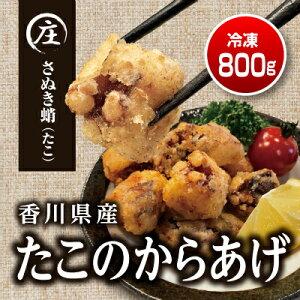 【ふるさと納税】絶品!子供から大人まで大満足!香川県産たこのからあげ(400g×2袋)800g 【魚貝類・タコ・加工食品】