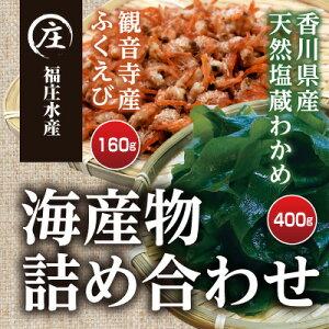 【ふるさと納税】香川県産 海産物 詰め合わせ「ふくえび (40g×4袋)」と「天然湯通し 塩蔵わかめ (200g×2袋)」 【海老・エビ・わかめ・加工食品・乾物・干しえび】