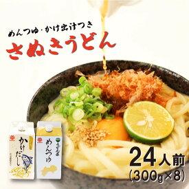 【ふるさと納税】二段熟成半生さぬきうどん 24人前 鎌田醤油の特製だしつき さぬきうどん うどん