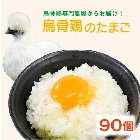 【ふるさと納税】烏骨鶏の卵90個セット
