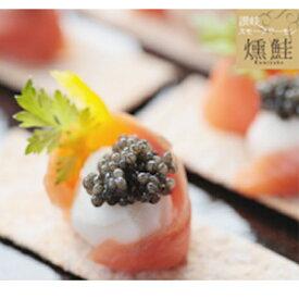 【ふるさと納税】スモークサーモン屋の極上燻鮭 半身 【魚貝類・鮭・サーモン・スモークサーモン・さけ・サケ】