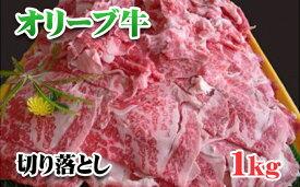 【ふるさと納税】香川県産オリーブ牛切り落とし 1kg 【お肉・牛肉】
