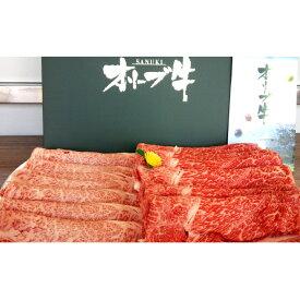 【ふるさと納税】香川県産オリーブ牛すき焼きセット1kg 【お肉・すき焼き】