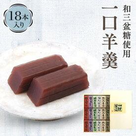 【ふるさと納税】一口羊羹(和三盆糖使用)18本入詰合 【和菓子・ようかん】