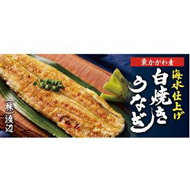 【ふるさと納税】【うなぎ白焼き 特大2尾】※自家製たれ付 【魚貝類・川魚・ウナギ・鰻】