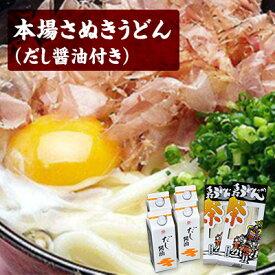 【ふるさと納税】本場さぬきうどん(だし醤油付き) 【麺類・うどん】