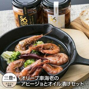 【ふるさと納税】瀬戸内オリーブ車海老のアヒージョとオイル漬けセット