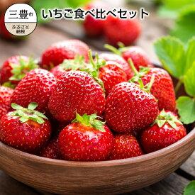 【ふるさと納税】三豊のいちご食べ比べセット(1月以降発送)