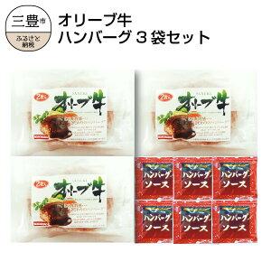 【ふるさと納税】オリーブ牛 ハンバーグ3袋セット