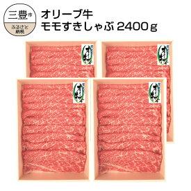 【ふるさと納税】オリーブ牛モモすきしゃぶ用2400g