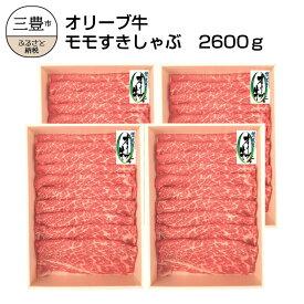 【ふるさと納税】オリーブ牛 モモすきしゃぶ2600g