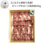 【ふるさと納税】【ふるさと納税で支援】オリーブ牛ロース焼肉用500g