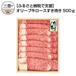 【ふるさと納税】【ふるさと納税で支援】オリーブ牛ロースすき焼き500g