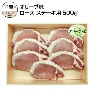【ふるさと納税】香川県産 オリーブ豚 ロース ステーキ用500g
