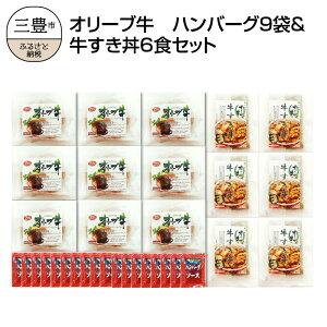 【ふるさと納税】香川県産黒毛和牛 オリーブ牛 ハンバーグ9袋(100g×18枚入)&牛すき丼6食セット