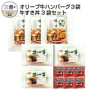 【ふるさと納税】香川県産黒毛和牛 オリーブ牛 ハンバーグ3袋(100g×6枚入)&牛すき丼3食セット