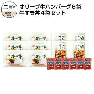 【ふるさと納税】オリーブ牛 ハンバーグ6袋・牛すき丼4袋セット s-15