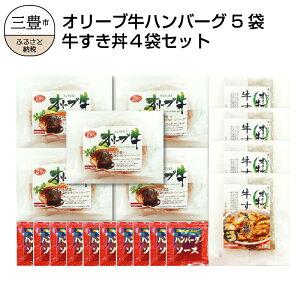 【ふるさと納税】香川県産黒毛和牛 オリーブ牛 ハンバーグ5袋(100g×10枚入)&牛すき丼4食セット