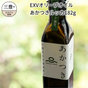 【ふるさと納税】EXVオリーブオイル あかつきルッカ182g