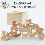 【ふるさと納税】【皇室ご愛用品】木のおもちゃ動物積み木