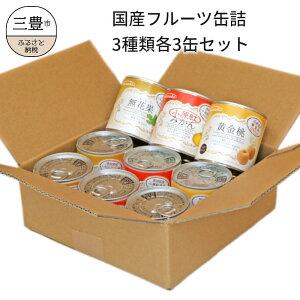 【ふるさと納税】国産フルーツ缶詰 3種類各3缶セット