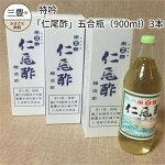 【ふるさと納税】特吟「仁尾酢」五合瓶(900ml)3本