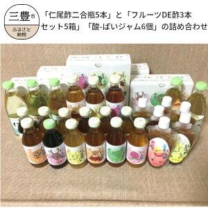 【ふるさと納税】「仁尾酢二合瓶5本」と「フルーツDE酢3本セット5箱」「酸-ぱいジャム6個」の詰め合わせ