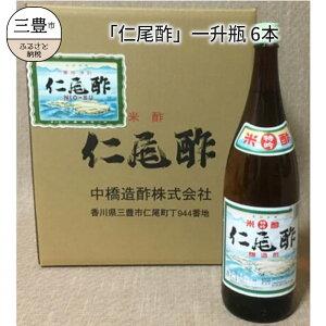 【ふるさと納税】「仁尾酢」一升瓶 6本