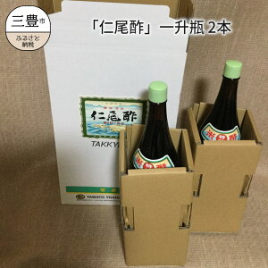 【ふるさと納税】「仁尾酢」一升瓶 2本