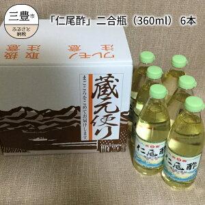 【ふるさと納税】「仁尾酢」二合瓶(360ml) 6本