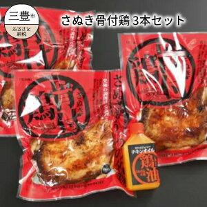 【ふるさと納税】さぬき骨付鶏 3本セット
