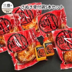 【ふるさと納税】さぬき骨付鶏5本セット