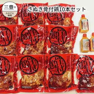 【ふるさと納税】さぬき骨付鶏10本セット