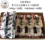 【ふるさと納税】上杉手作り生うどん20袋入りつゆ付き(300g×20袋、つゆ20ml×40袋)