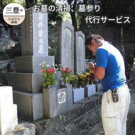 【ふるさと納税】お墓の清掃、墓参り代行サービス