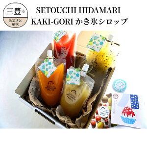 【ふるさと納税】SETOUCHI HIDAMARI KAKI-GORI かき氷シロップ
