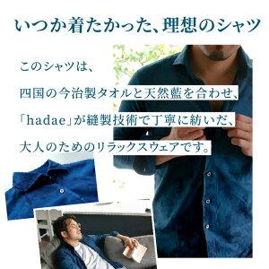 【ふるさと納税】四国を旅する藍のシャツカッタウェイ