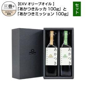 【ふるさと納税】先行予約!香川県産EXVオリーブオイル 「あかつきルッカ100g」と「あかつきミッション100g」のセット