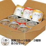 【ふるさと納税】国産フルーツ缶詰3種類各3缶セット