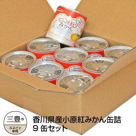 【ふるさと納税】香川県産小原紅みかん缶詰 9缶セット