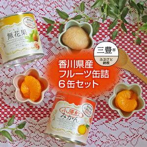 【ふるさと納税】香川県産フルーツ缶詰 6缶セット