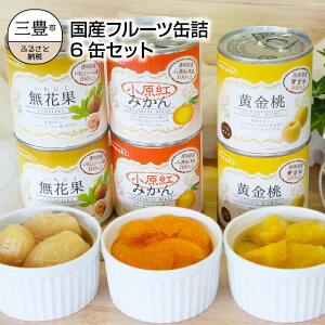 【ふるさと納税】国産フルーツ缶詰 6缶セット