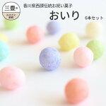 【ふるさと納税】香川県西讃伝統お祝い菓子『おいり』6本セット