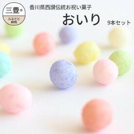 【ふるさと納税】香川県西讃伝統お祝い菓子『おいり』 9本セット