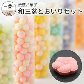 【ふるさと納税】伝統お菓子『和三盆』と『おいり』セット