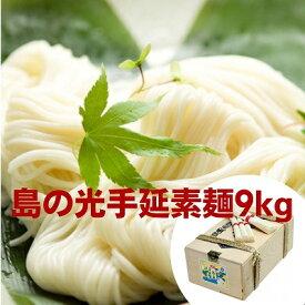【ふるさと納税】島の光 手延素麺9kg 【麺類・そうめん・素麺】