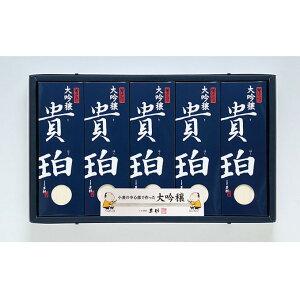 【ふるさと納税】小豆島手延素麺 「大吟穣 貴珀」50-PK 【麺類・そうめん・素麺】