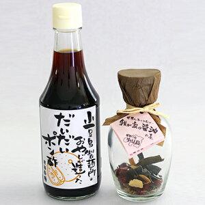 【ふるさと納税】小豆島製麺所のおやじが造った『だいだいポン酢』と我が家の醤油の素セット 【調味料・しょうゆ】