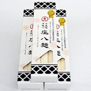 【ふるさと納税】小豆島自慢の伝統の味!新食感麺「庄八麺」3箱セット 【麺類・素麺】
