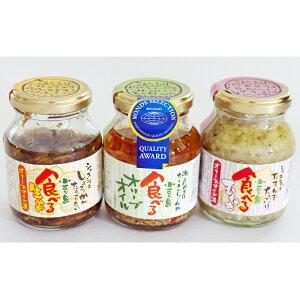 【ふるさと納税】食べるオリーブオイルシリーズ3品セット 【加工食品・レトルト】